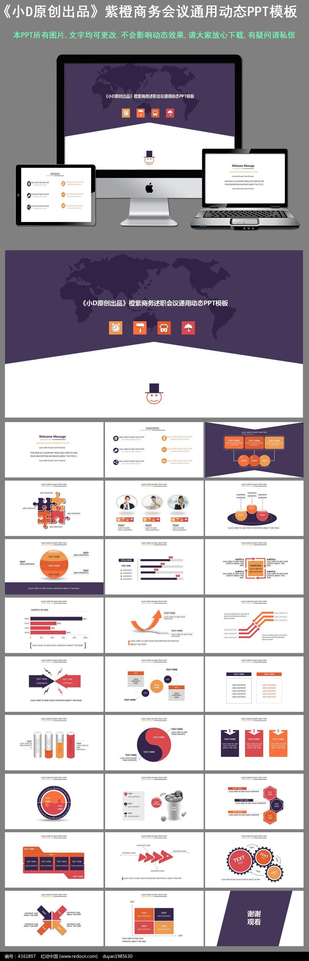 紫橙商务会议动态ppt模板图片