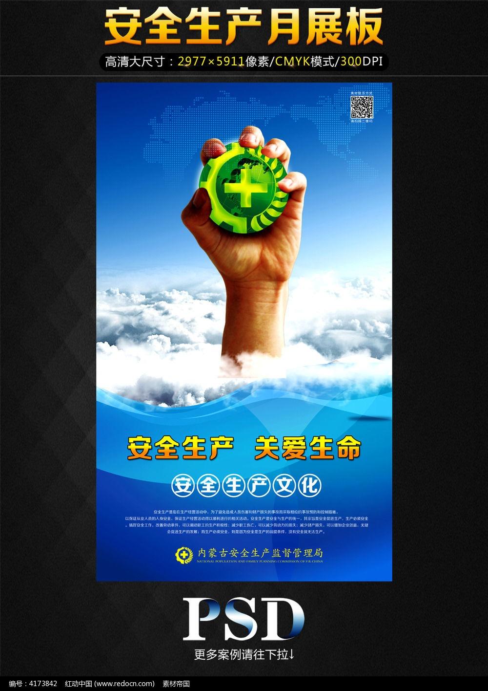 安全生产宣传展板图片图片