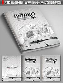 创意工业画册封面设计