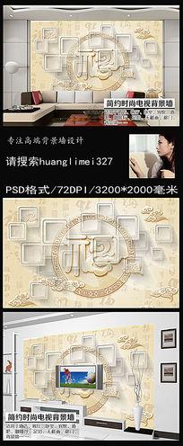 福字祥云立体电视背景墙