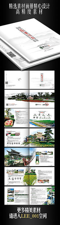 公墓宣传册模版 CDR