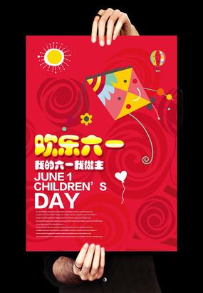 红色六一儿童节海报设计 PSD