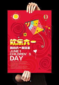 红色六一儿童节海报设计