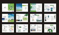 环保行业画册模版