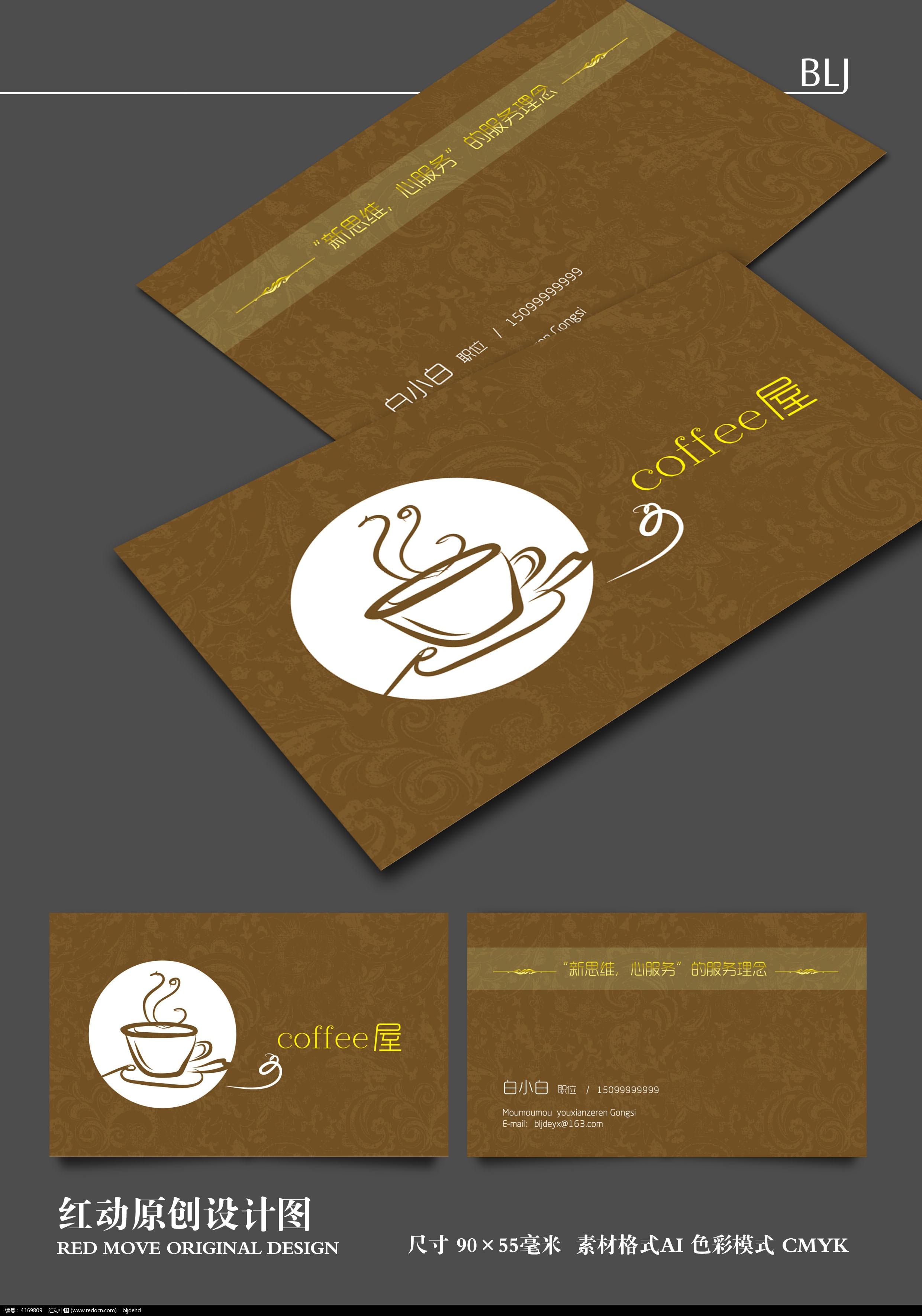 简约咖啡屋名片设计