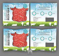精品牛肉包装设计