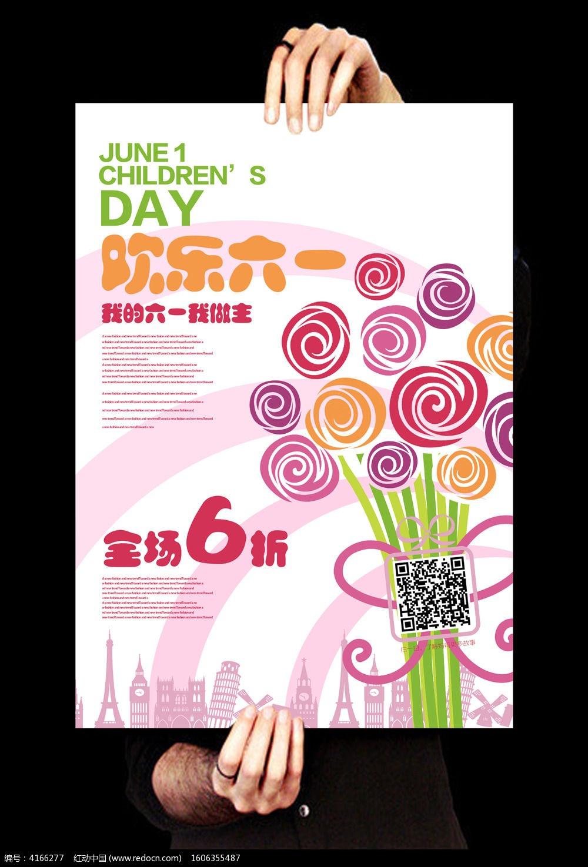 儿童摄影  海报设计 快乐童年 六一儿童节素材  建筑剪影  可爱风海报