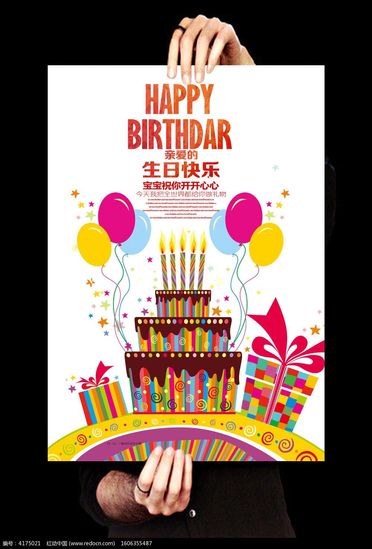 标签: 创意生日海报 时尚 气球 蜡烛 生日快乐 happy blrthday 蛋糕店促图片