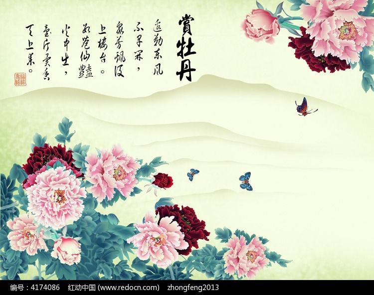 手绘牡丹 水墨画