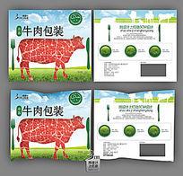 牛肉包装袋模版