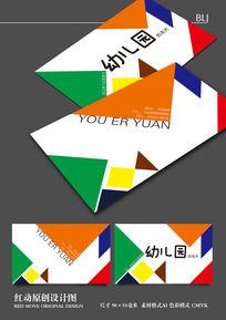 七色板幼儿园名片模版