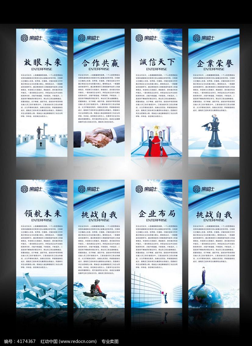 企业文化展架背景_海报设计/宣传单/广告牌图片素材