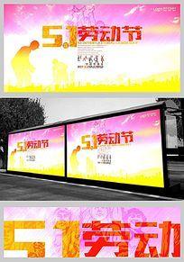 水彩风五一劳动节海报设计