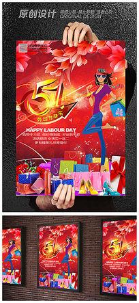 五一劳动节服装店海报设计