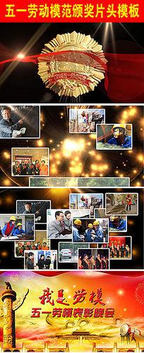 五一劳动模范颁奖片头视频AE模板下载