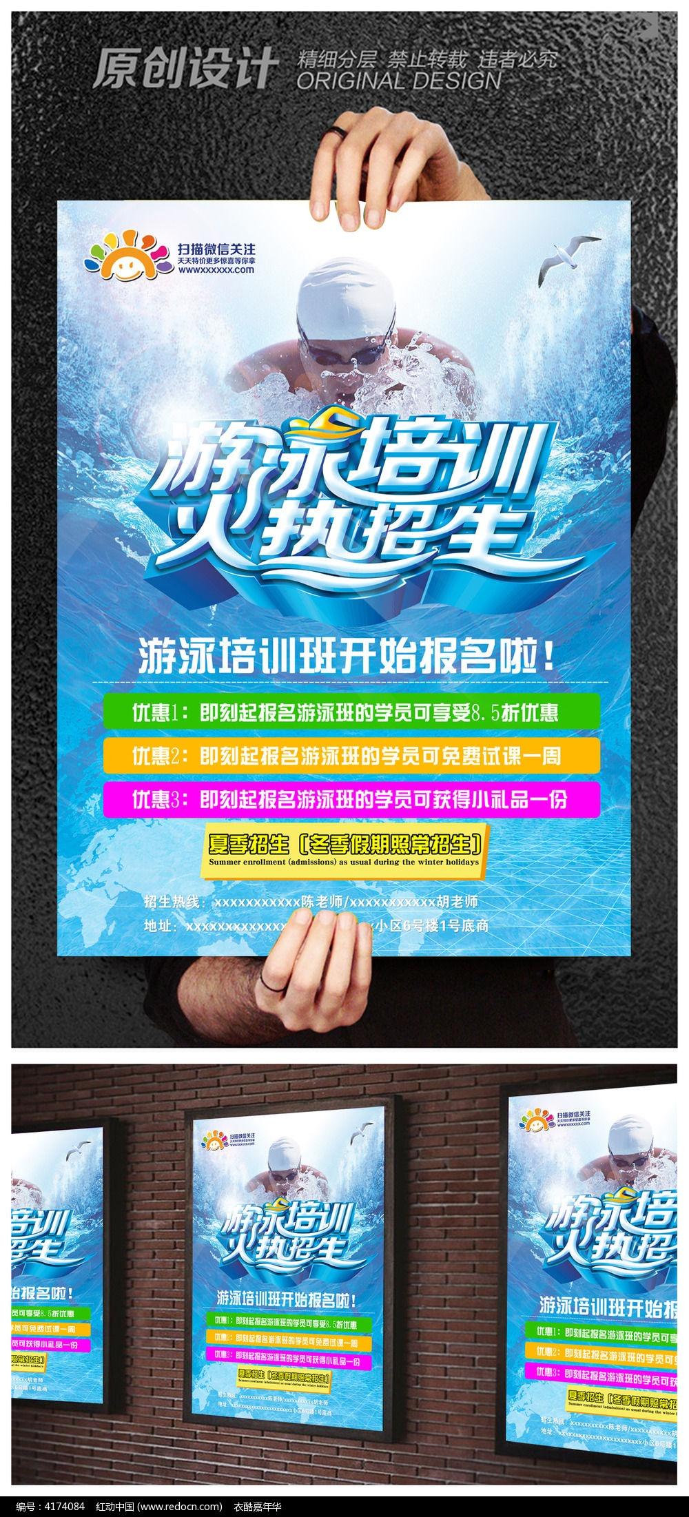 夏季游泳招生海报设计图片