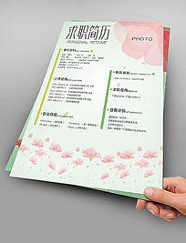 小花求职简历封面