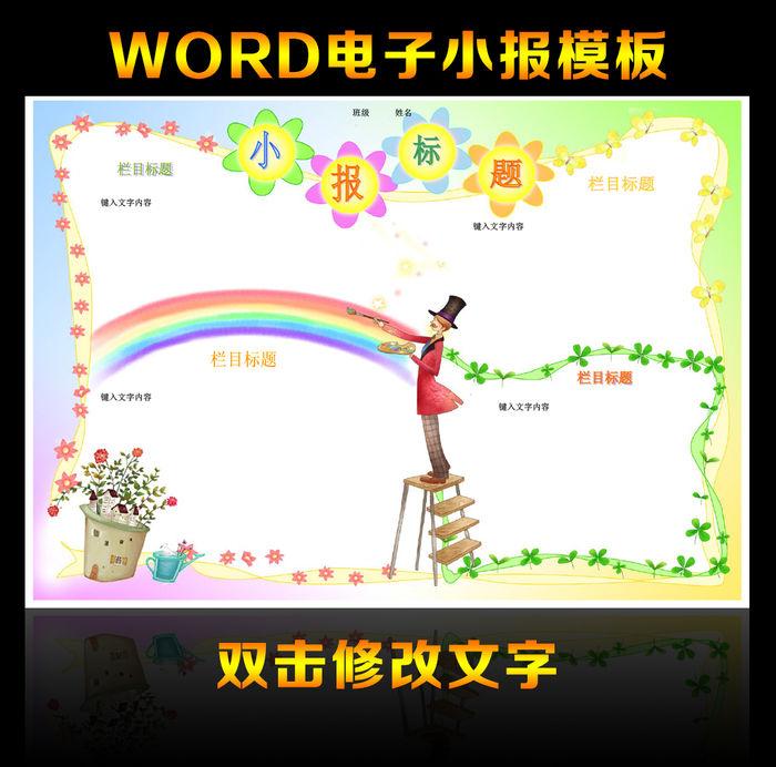 音乐彩虹WORD电子小报模板PSD素材下载 展板背景图设计图片 -音乐