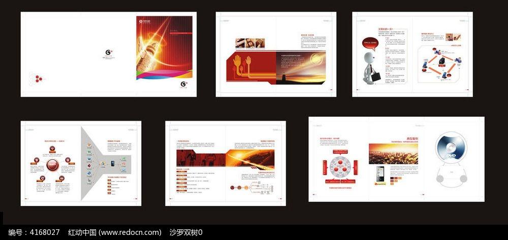 您当前访问作品主题是政府画册设计模版,编号是4168027,文件格式是ai图片