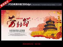 中国风51劳动节展板设计
