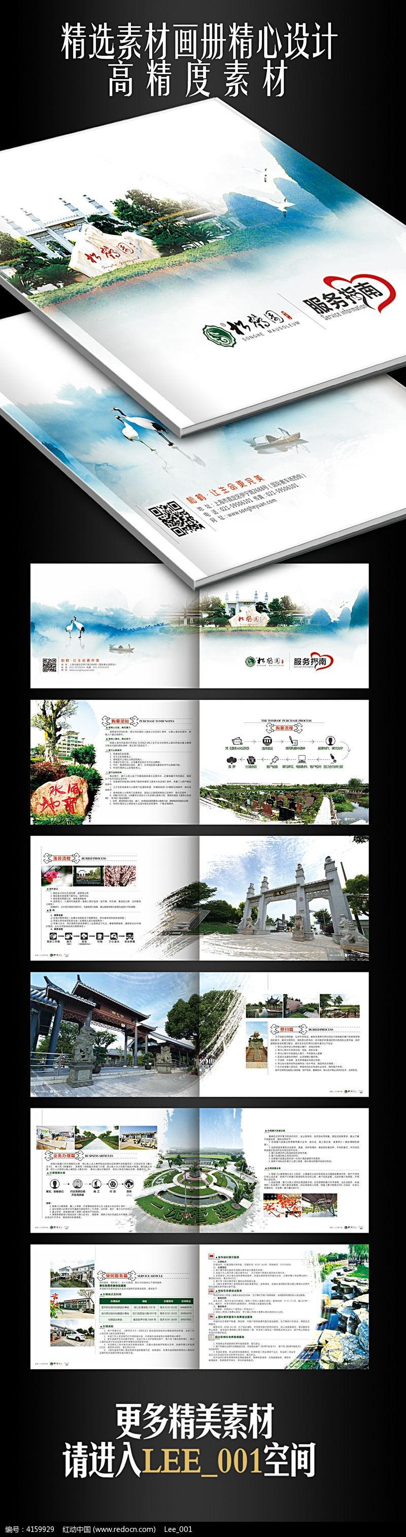 中国风公墓画册设计图片