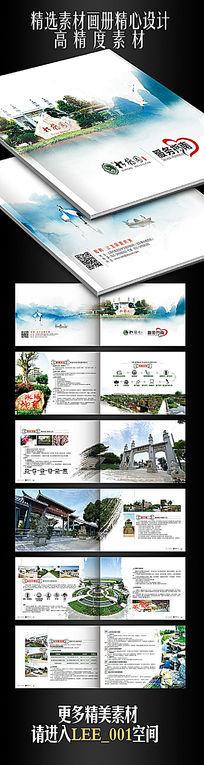 中国风公墓画册设计