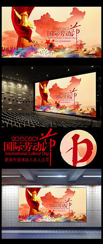 中国风劳动节舞台展板设计