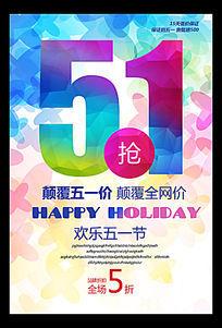 51劳动节商场促销海报模版