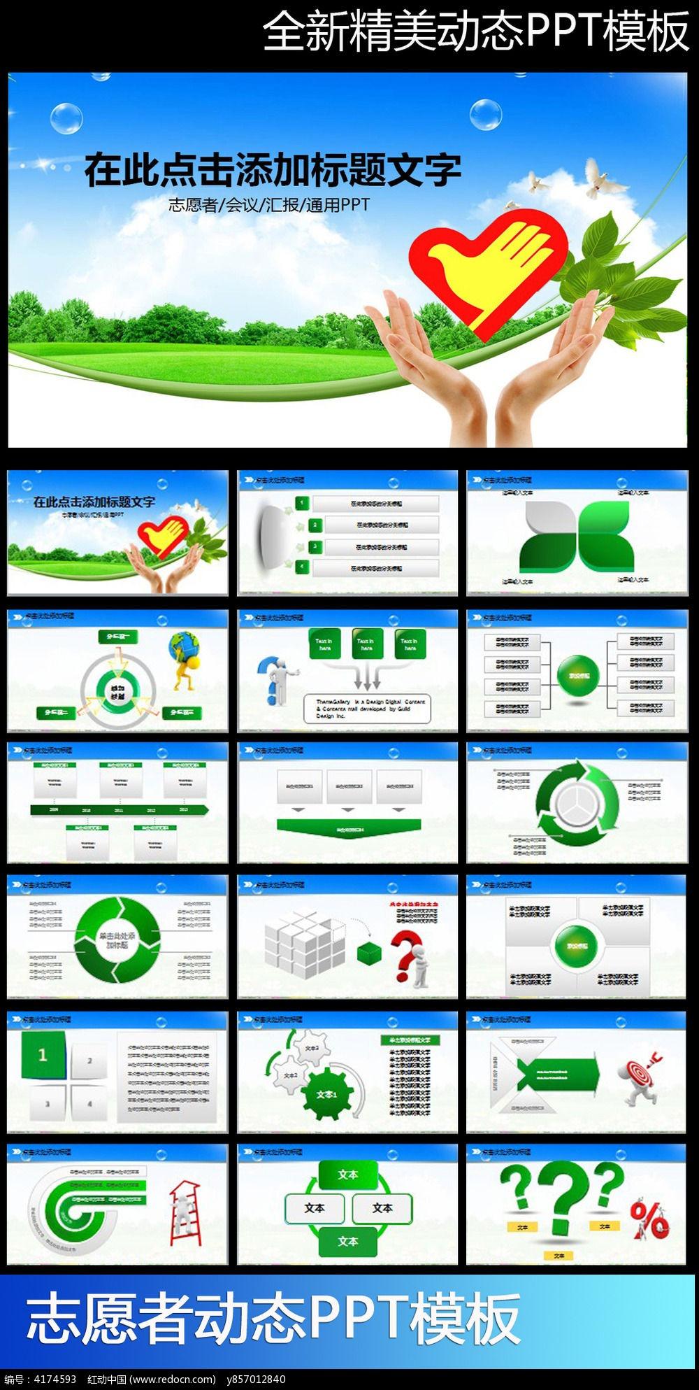 54青年节青年志愿者活动PPT模板图片
