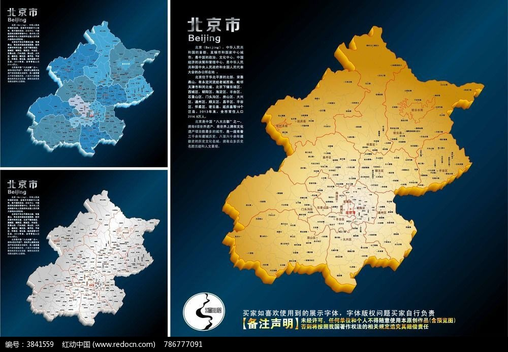 北京市行政图立体地图