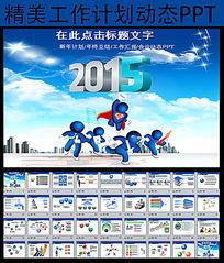 奔跑吧2015开年计划PPT模