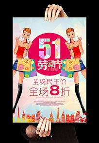 炫彩51劳动节购物海报设计