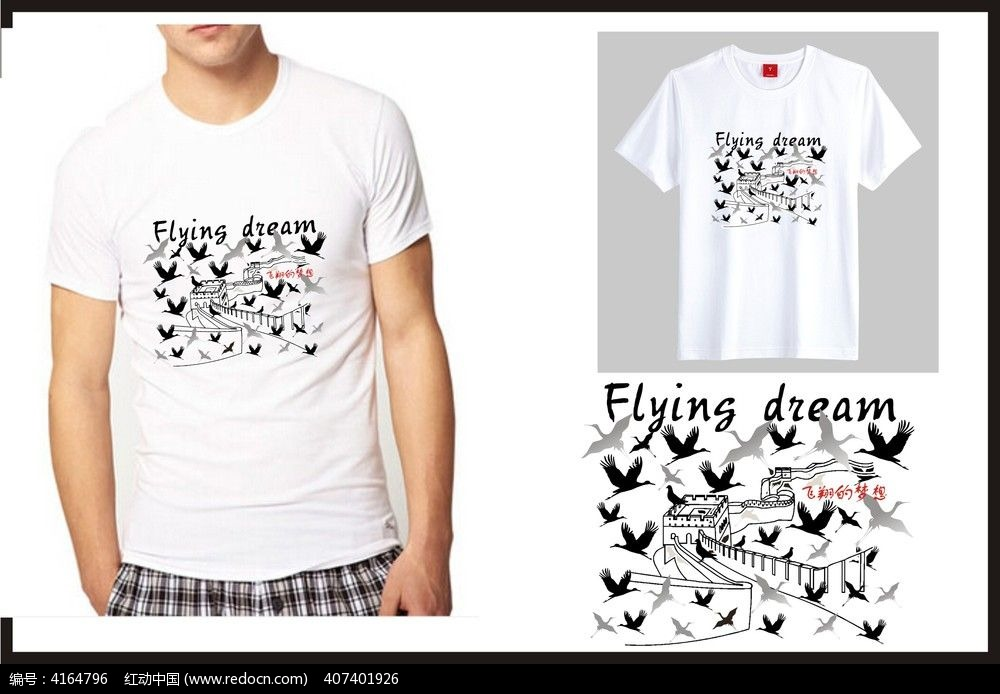 原创设计稿 产品设计/psd素材 服装|t恤|鞋帽 飞鸟图案个性t恤文化衫图片