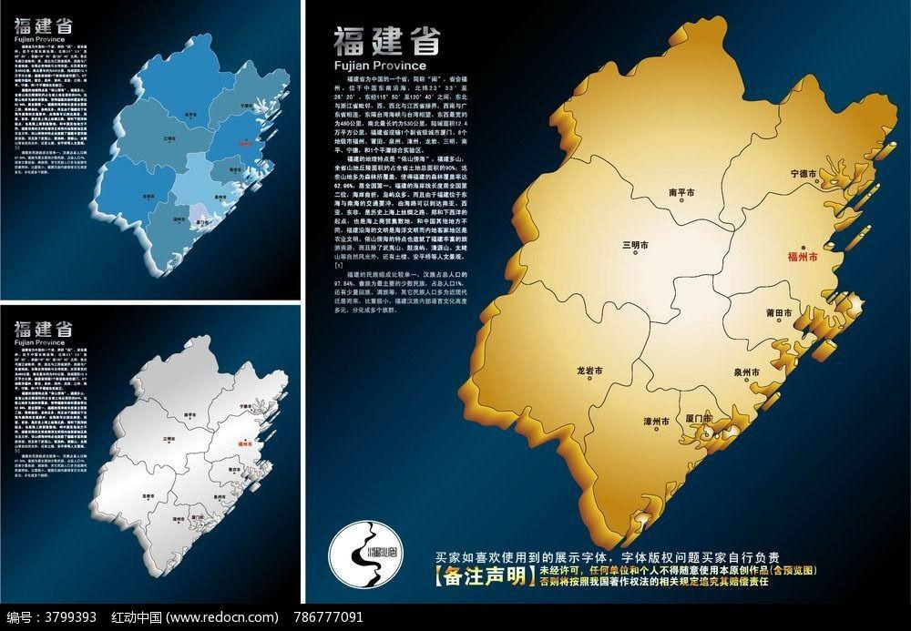 福建省行政简图矢量地图