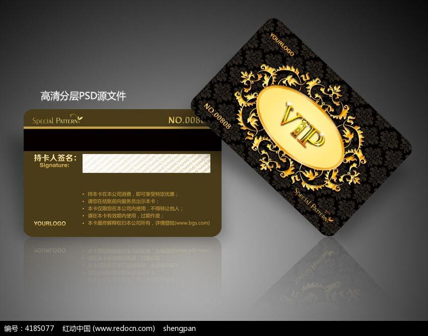 高档欧式花纹会员卡设计