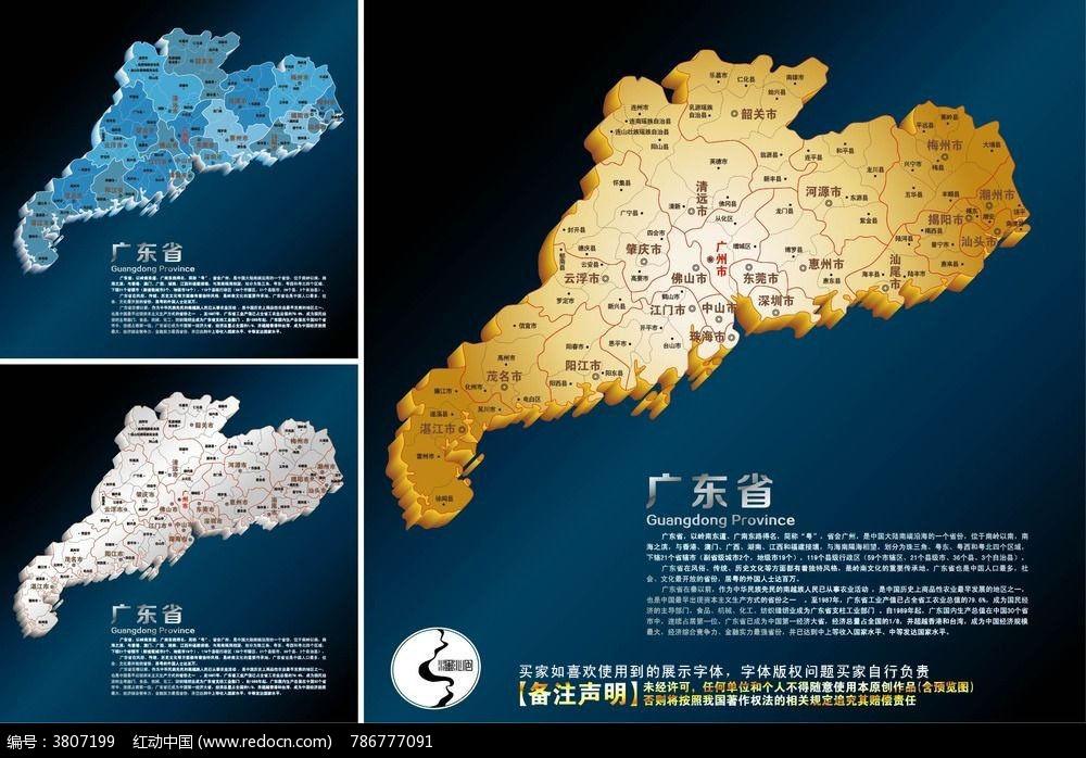 广东省行政地图矢量图