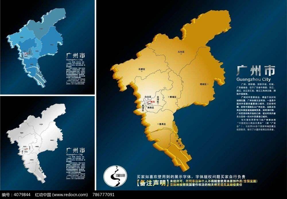 花都区 番禺区 南沙区 增城区 从化区            广州市行政地图图片