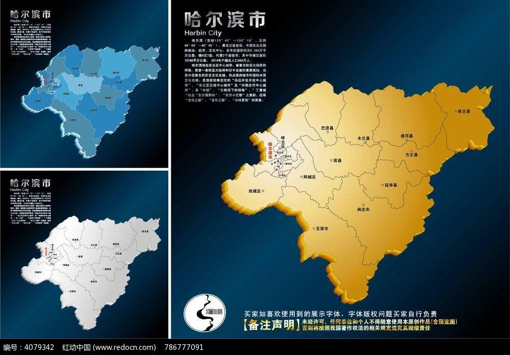 哈尔滨市行政地图