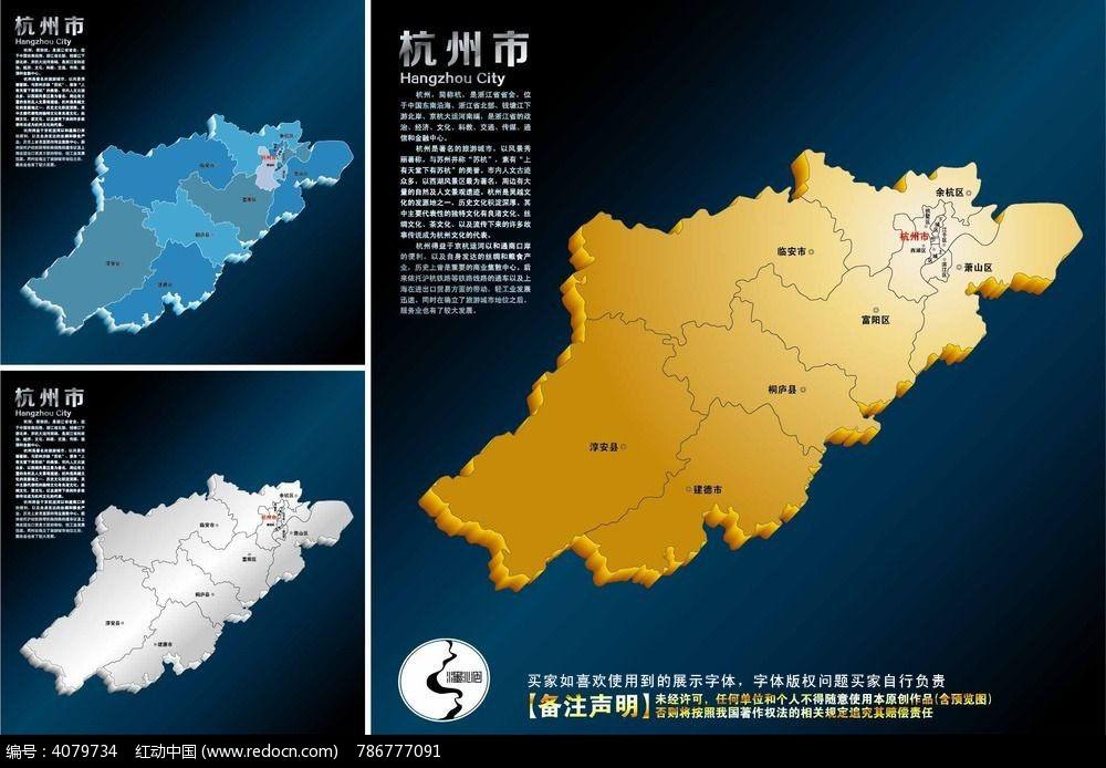 杭州市行政地图ai素材下载(编号4079734)_红动网