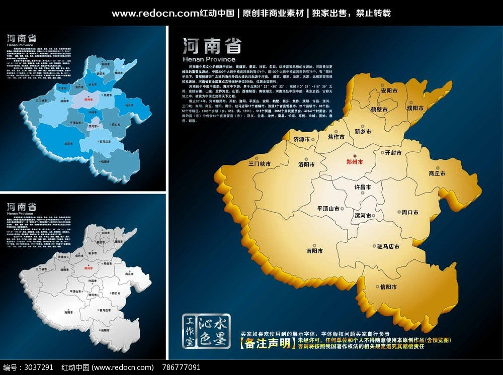 高清立体中国地图设计