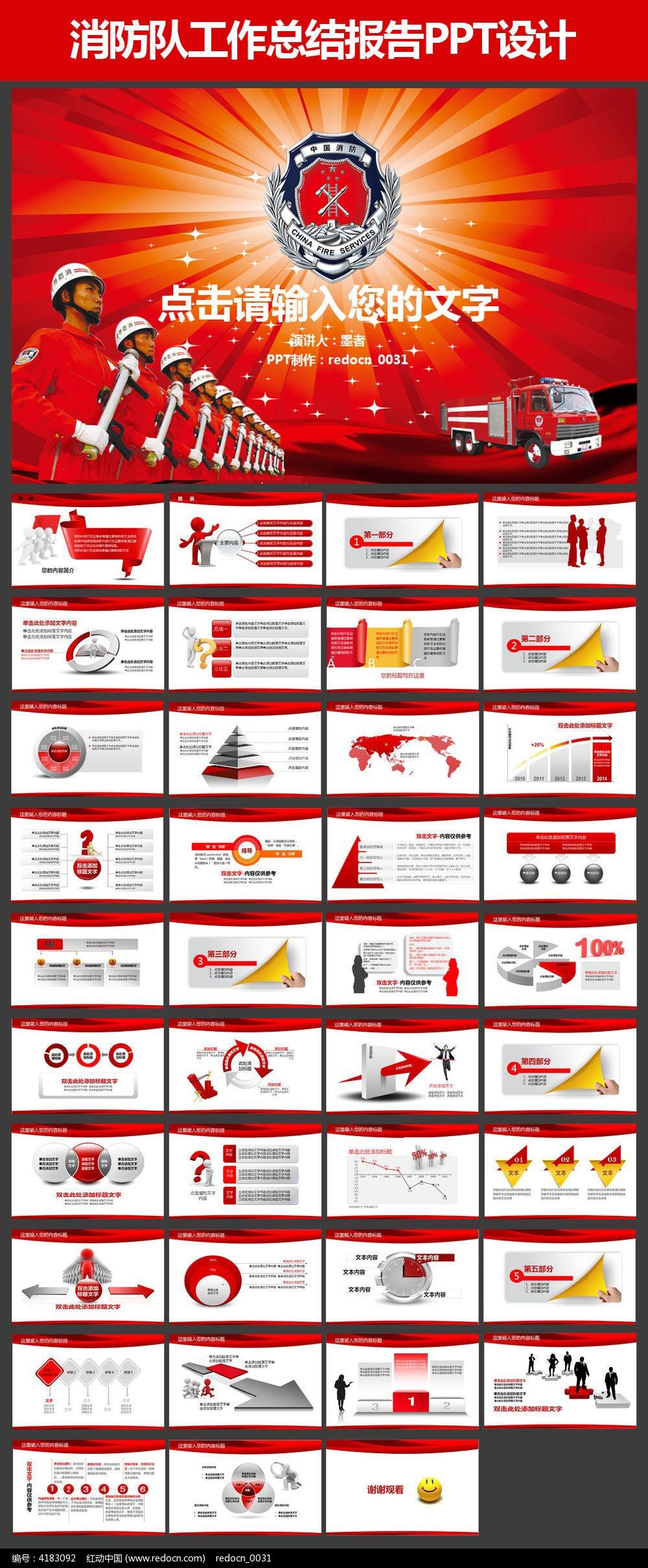 红色大气公安消防ppt设计