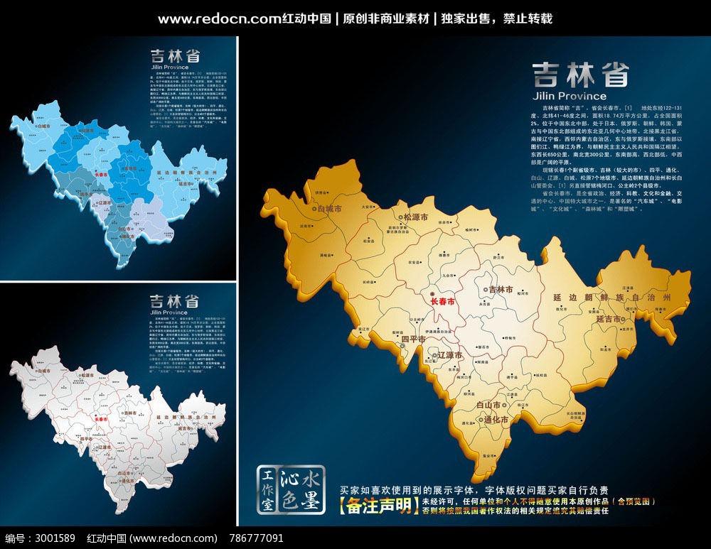 吉林省行政图地图设计