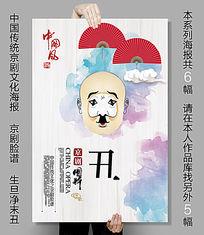 京剧脸谱生旦净末丑海报设计