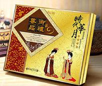 精美高档月饼盒设计