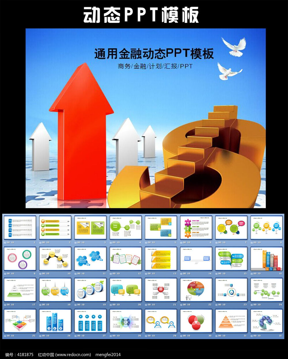 色箭头金钱动态PPT模板设计下载 银行 理财 投资 会计 工作总结计划