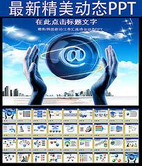 蓝色科技2015新年计划动态PPT模板