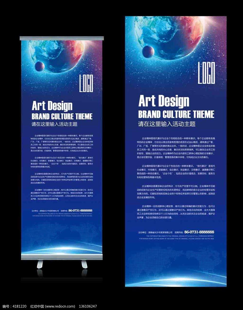 蓝色科技地球时尚x展架设计图片