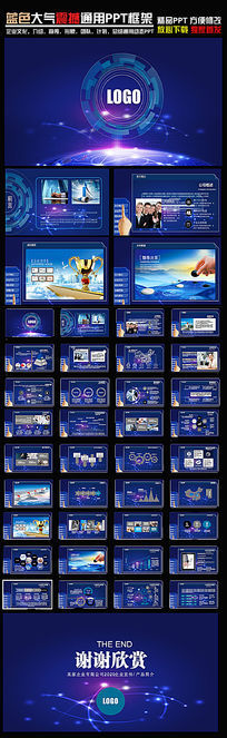 蓝色震撼公司企业文化PPT模板