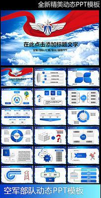 蓝色中国空军工作总结PPT