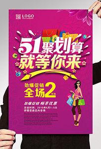 劳动节商场海报模版